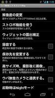 Screenshot of Uva Silent Video Camera Pro
