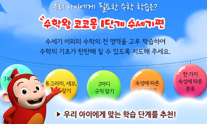 """[스스로학습] 어린이 수학 :""""수학왕 코코몽"""" 수학놀이 - screenshot"""