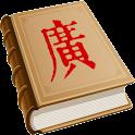 MCPDict: 漢字古今中外讀音查詢 icon