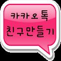 카카오톡 친구만들기 logo