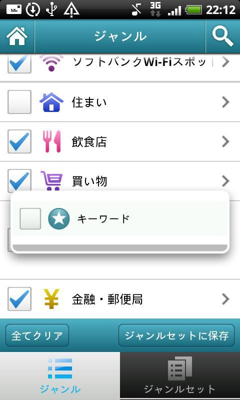 あぐらいふ ~生活応援アプリ~- screenshot