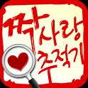 짝사랑추적기 icon