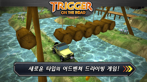 Trigger On The Road 어드벤처 주차게임