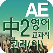 중2 교과서 영단어 고려(이)