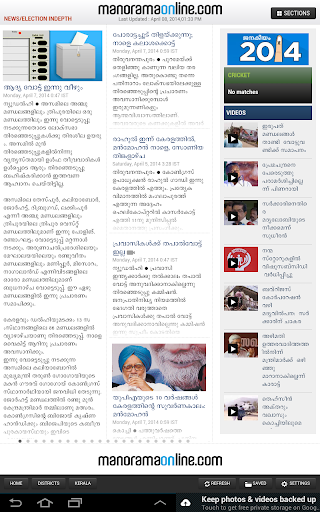 Malayala Manorama Tablet