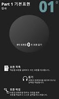 Screenshot of NEED 영어회화 표현 사전 맛보기
