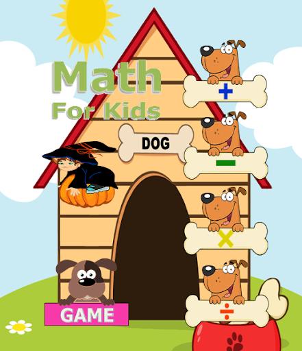 数学のゲーム
