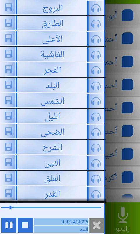 MP3 Quran - V 1.0- screenshot