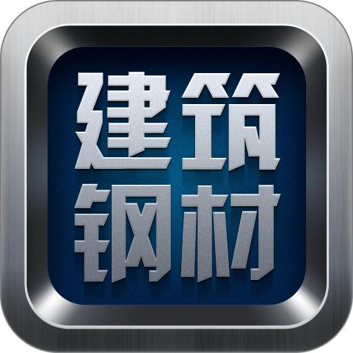 中国建筑钢材平台 商業 App LOGO-硬是要APP