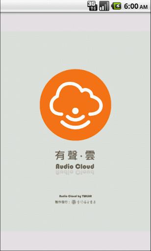 有声‧云(Audio Cloud)