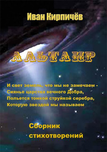 Альтаир Altair