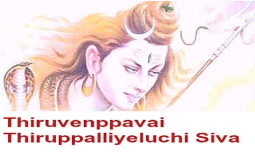 ThiruvempavaiThirupalliezhuchi