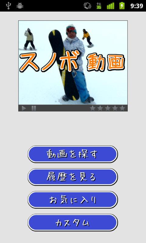 スノボ動画- screenshot