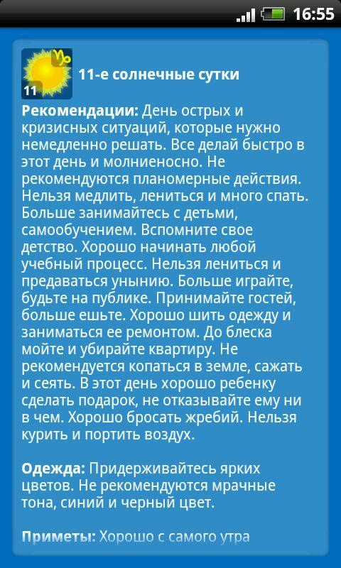 АструС- screenshot