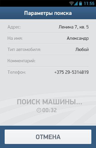 【免費交通運輸App】Такси 135-APP點子
