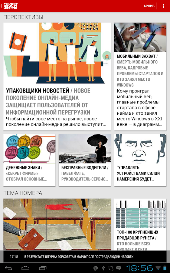 Kommersant - screenshot