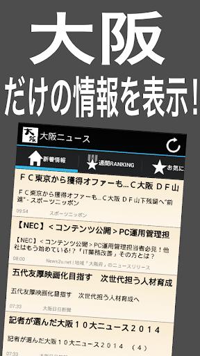 大阪まとめニュース