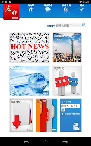 宏觀僑務新聞