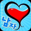 연애레벨테스트(男) icon