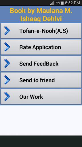 【免費書籍App】Tofan-e-Nooh (A.S)-APP點子
