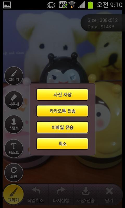 사진꾸미기 - screenshot