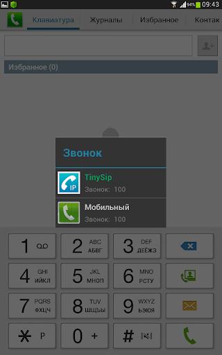 【免費通訊App】TinySip-APP點子