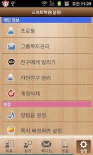 예드림음악학원 - screenshot thumbnail