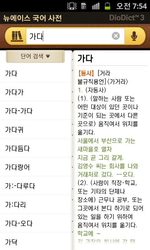 DioDict 3 KOREAN Dictionary - screenshot