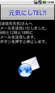 孤立死・置き忘れスマホ探しアプリ【元気にしTEL?!】- screenshot thumbnail