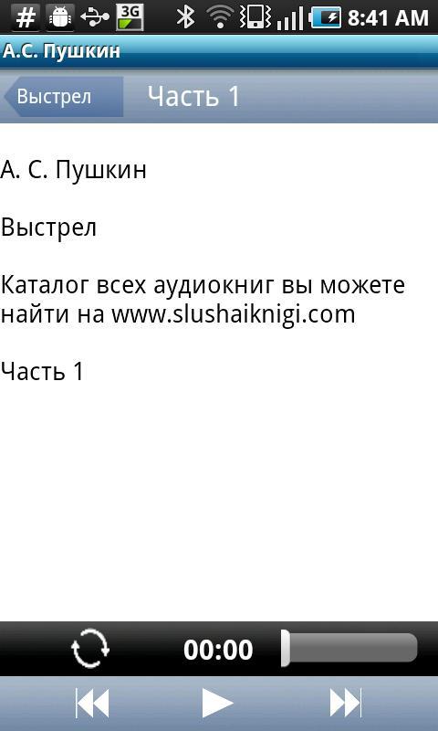 Аудиокнига А с Пушкин Выстрел