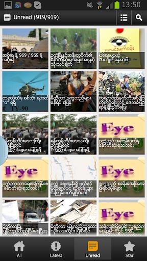 Screenshots #6. The Eye Of Light အလင္းမ်က္ဝန္း / Android