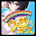 Otenki Casko Weather Desu. logo