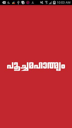 Poocha Mahathmyam