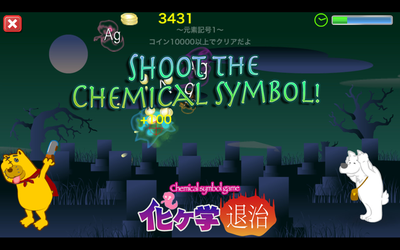 exterminate Ghost:Chemical STG- screenshot