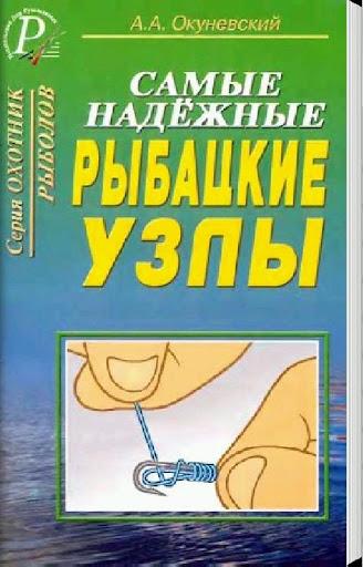 Самые надежные рыбацкие узлы