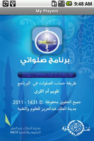 My Prayers - صلواتي - screenshot