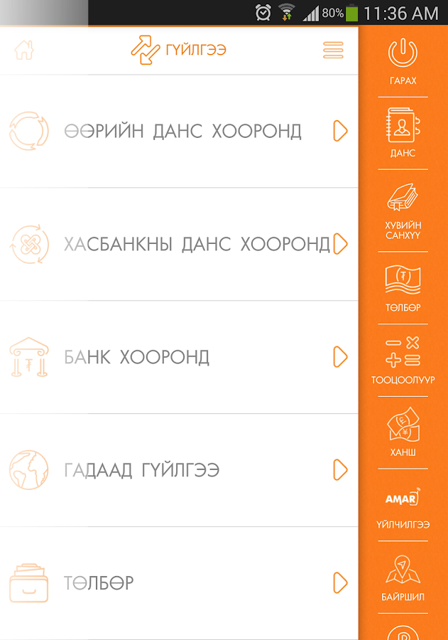 XacBank- screenshot