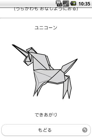 Origami Human Figure Instructions