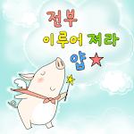 KaTalk Theme] Be Happy