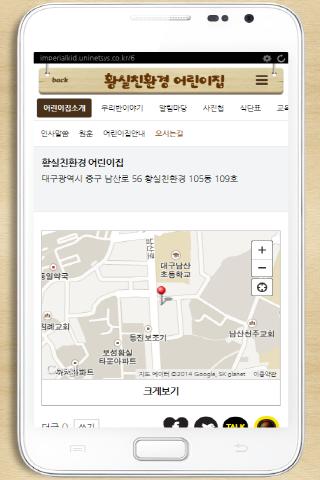 【免費通訊App】황실친환경 어린이집, 황실친환경-APP點子
