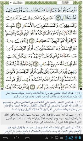Ayat - Al Quran 2.8.1 screenshot 308037
