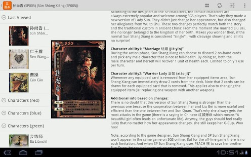 玩書籍App|三国杀 in English免費|APP試玩