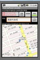 Screenshot of Free GPS Auto SOS SMS