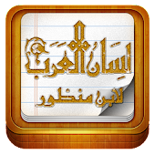 Lesan al Arab - لسان العرب