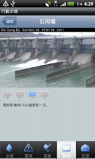 行動水情- screenshot thumbnail