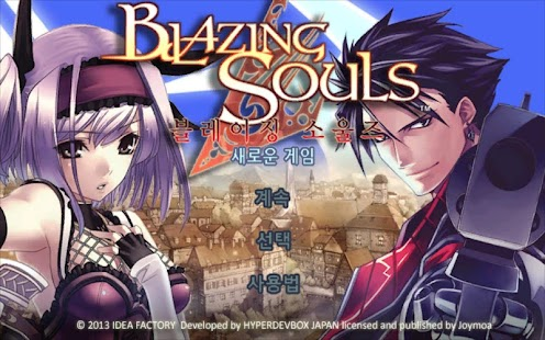 블레이징 소울즈(Blazing Souls) - screenshot thumbnail