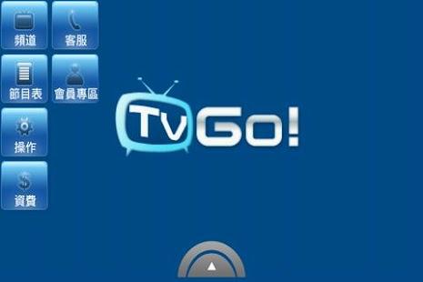 免費下載媒體與影片APP|TV Go! app開箱文|APP開箱王