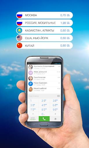 【免費通訊App】Дешевые звонки-APP點子