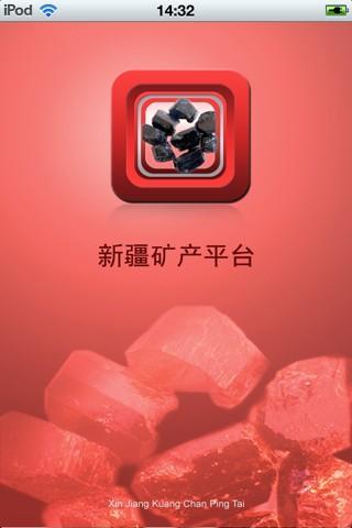 新疆矿产平台
