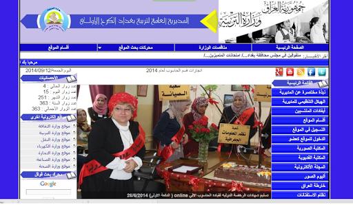 مديرية تربية بغداد الكرخ 1